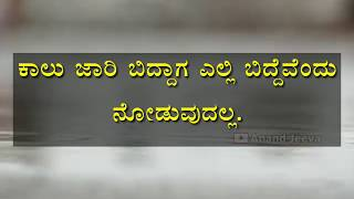 Download Videoaudio Search For Kannada Inspiration Quotes Convert