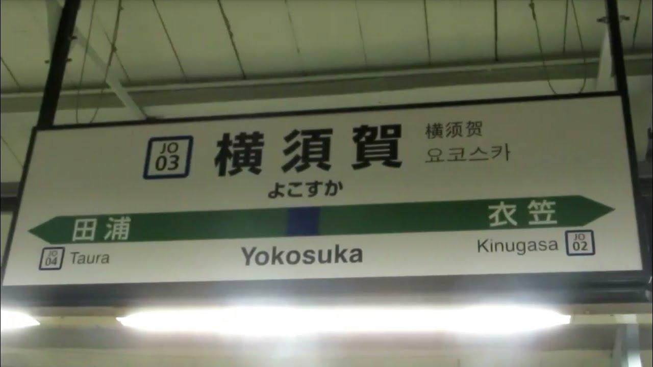 いつの間に?】JR横須賀線横須賀...