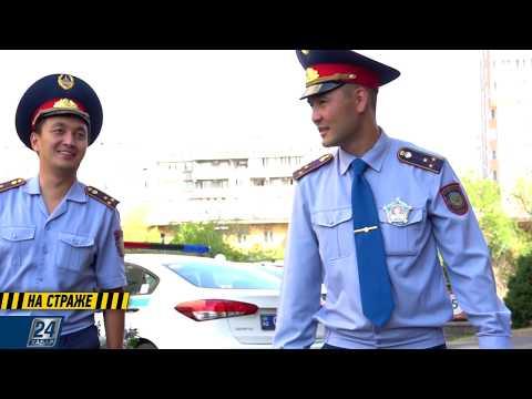 Как работают участковые полицейские Алматы | На страже