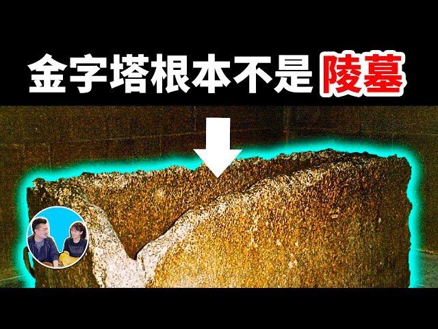 如果金字塔不是陵墓,裡面那個石棺究竟是什麼 | 老高與小茉 Mr & Mrs Gao