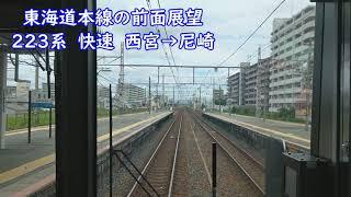 【東海道本線の前面展望】JR神戸線 上り 快速 223系 西宮→尼崎