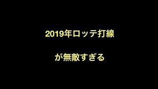 プロ野球 2019年ロッテ打線が無敵すぎる 1(中)荻野 2(遊)藤岡裕 3(右)丸...