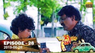 Hathe Kalliya | Episode 28 | 2019-06-26 Thumbnail