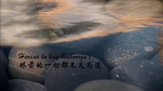 Mongolian folk song 蒙古民歌 海拉尔河 Hailar river【with lyrics in latin script and Chinese translation】