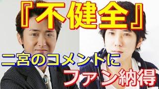 嵐・二宮和也、「世界一難しい恋」のワンシーンに言及 「99.9─刑事専門...