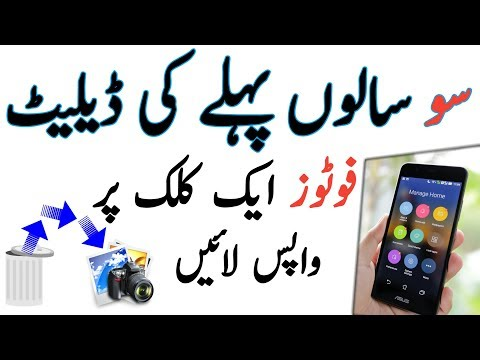 How To Recover Deleted Photos, Videos, On Android Mobile Devices 2019  URDU