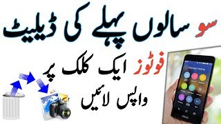 How To Recover Deleted Photos, Videos, On Android Mobile Devices 2019| URDU