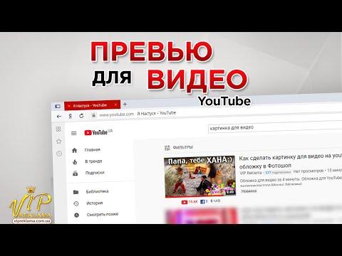 ✓ Как сделать ПРЕВЬЮ для YouTube или КАК СДЕЛАТЬ ОБЛОЖКУ В ФОТОШОП