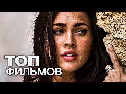 10 ФИЛЬМОВ, КОТОРЫЕ МОЖНО ПОСМОТРЕТЬ ЕЩЁ РАЗ! - Видео онлайн