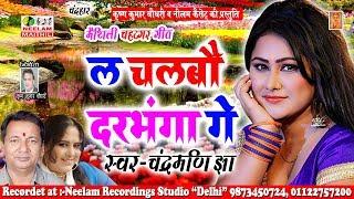 Maithili || ल चलबौ दरभंगा गे || Chandramani Jha || La Chalbou Darbhanga Ge || Neelam