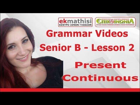 2 Present Continuous - Senior B - Μαθήματα Αγγλικών μέσω Βίντεο από την Επικοινωνία