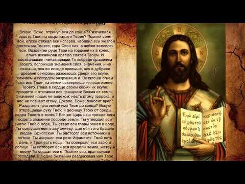 Псалом 73, Псалом Давиду (Молитва при окружении врагов)