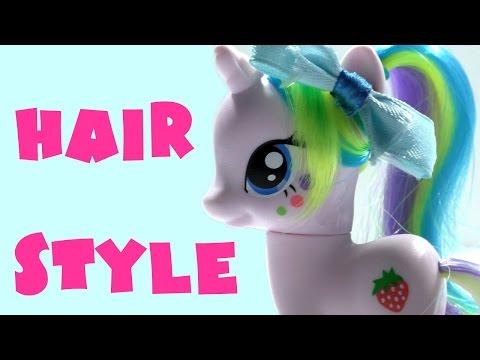 Прически Пони Хаирстайлинг Выпуск №13 Как сделать прическу для пони Холли Деш