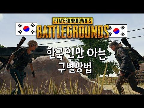 배틀그라운드 한국인 구별하는 방법! 한국의