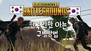 배틀그라운드 한국인 구별하는 방법! 한국의 단결력 (배틀그라운드-PUBG) [연다]