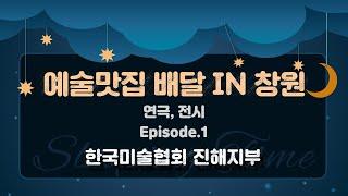 예술맛집 배달 IN Changwon - 한국미술협회 진…