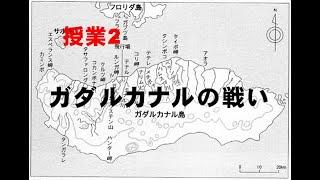 ガダルカナルの戦い(授業2)