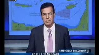 Minister Rolandis: Greece in 2003 refused Kastelorizo