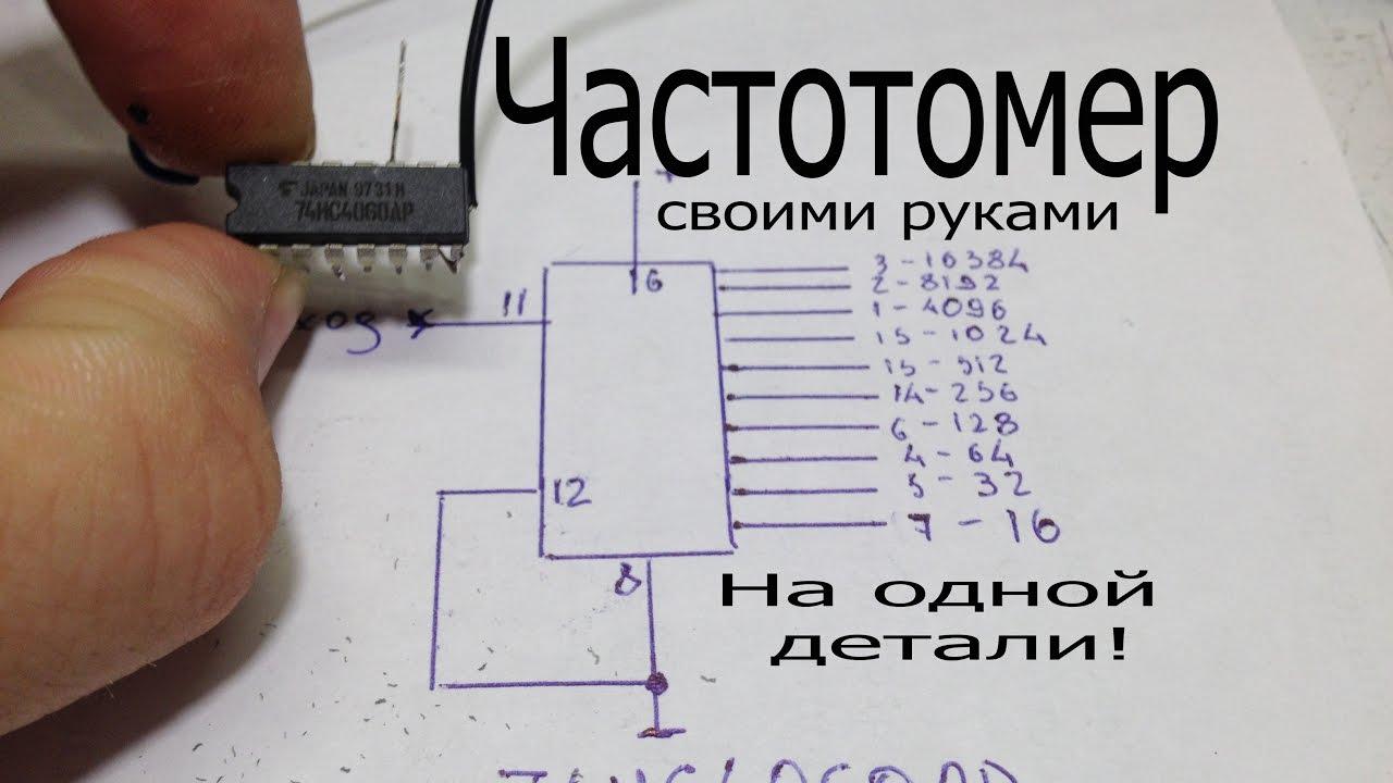 Частотомер до 50МГц своими руками.На одной микросхеме 74hc4060.+мультиметр.