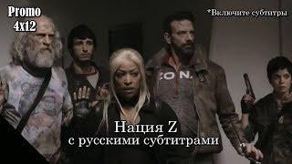Нация Z 4 сезон 12 серия - Промо с русскими субтитрами // Z Nation 4x12 Promo
