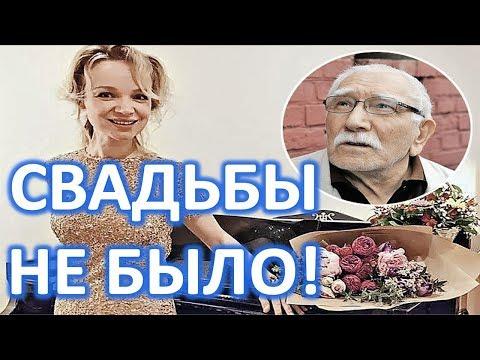 У Цымбалюк Романовской и Джигарханяна не было свадьбы!  (14.02.2018) - Смотреть видео онлайн
