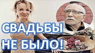У Цымбалюк Романовской и Джигарханяна не было свадьбы!  (14.02.2018)