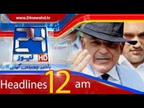 News Headlines | 12:00 AM | 23 April 2018 | 24 News HD