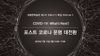 COVID-19: What