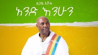 Tsegaye Eshetu   And Enhun   አንድ እንሁን   New Ethiopian Music 2019 Official Video