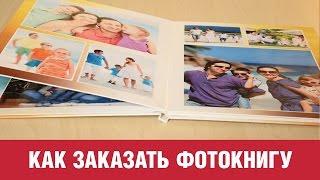 Как заказать Фотокнигу в Фастпринт(Заказывайте фотокниги просто и быстро – https://fotoknigi.fastprint.ua/ Быстрая загрузка фоток с компьютера/телефона/пл..., 2016-10-17T20:28:34.000Z)