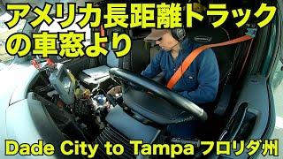アメリカ長距離トラックの車窓より Dade City to Tampa フロリダ州 【#148 2020-8-4】