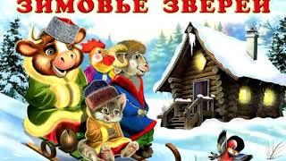 Зимовье зверей. Сказка. читает Павел Беседин