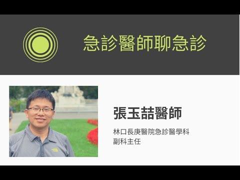 [EP #68] 急診醫師聊急診 - 張玉喆醫師 - YouTube