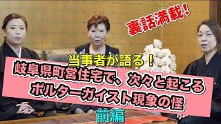 【下ヨシ子体験企画】岐阜県町営住宅で、次々と起こるポルターガイスト現象恐怖体験の当事者も登場!