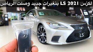 لكزس 2021 LS 500BH ولكزس LS350 2021 AA وصلت الرياض