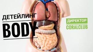 Коралловый клуб Детейлинг Body Детальный подход к своему телу coralclub