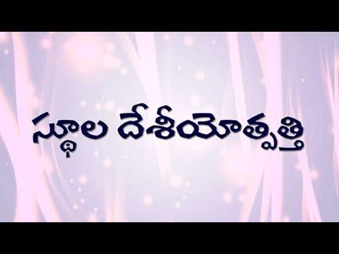 Gross Domestic Product   Economics   GDP   స్థూల దేశీయోత్పత్తి   Telugu