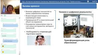 Курс «Экспертное оценивание электронных образовательных ресурсов» Галина Можаева