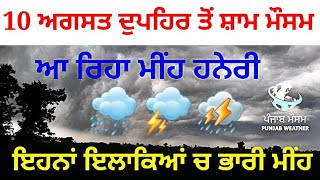 Punjab weather today afternoon report