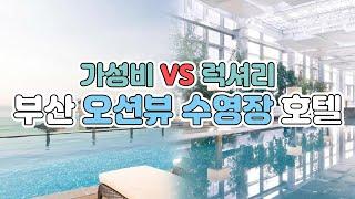 부산 수영장 호텔 추천 ♀️가성비 VS 럭셔리 부산 …