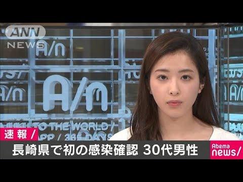 新型 コロナ 長崎 <長崎県内>新型コロナ関連ニュース|長崎新聞ホームページ