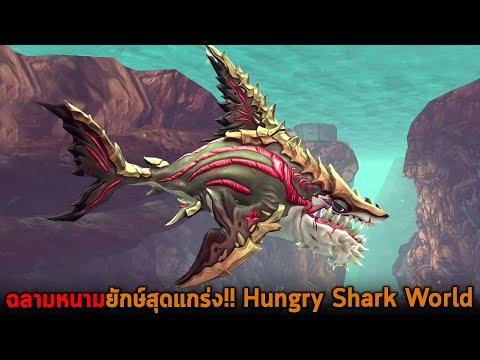 ฉลามหนามยักษ์สุดแกร่ง Hungry Shark World