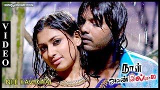 Naan Avanillai Tamil Movie | Song | Nee Kavidhai Video | Jeevan, Malavika | Vijay Antony