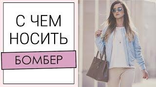 СТИЛЬНЫЙ гардероб женщины. С чем носить БОМБЕР? [Академия Моды и Стиля Анны Арсеньевой]