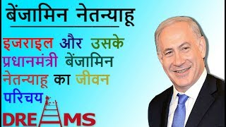 Israel's PM Benjamin Netanyahu Biography in Hindi | Facts of Israel | Inspired Ansh