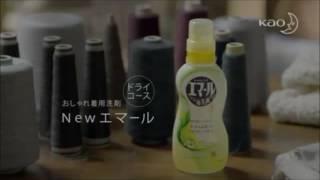 NTT東日本 お電話ください篇(松岡茉優さん主演)、花王エマール 大島さ...