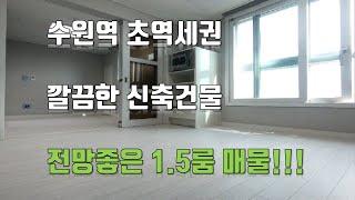 210729 [수원1.5룸] 수원역 초역세권의 신축건물 나혼자산다!!!