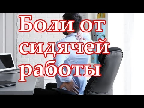 Болит спина и шея от сидячей работы
