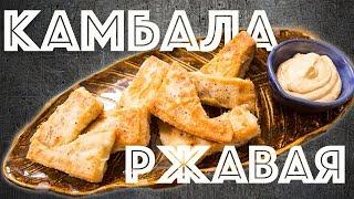 Соус Руй. Жареная Камбала. Простой рецепт. Соус к рыбе.