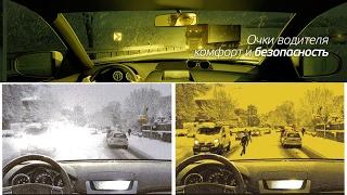 Очки антифары для ночного вождения